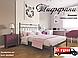 Ліжко Тіффані Металл-Дизайн, фото 2