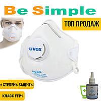 Респиратор с клапаном Uvex 2110 FFP1 / Защитная маска + Подарок