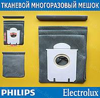 Многоразовый мешок для пылесоса Philips, Electrolux (Электролюкс). Пылесборник тканевой  S-bag. Мешок Филипс