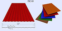 Профнастил ПС 10 Китай 🇨🇳 0.43(0.45) Глянець, фото 1