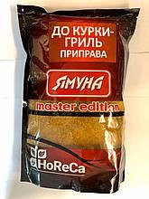 Приправа для курки гриль 1кг HoReCa ТМ «Ямуна»