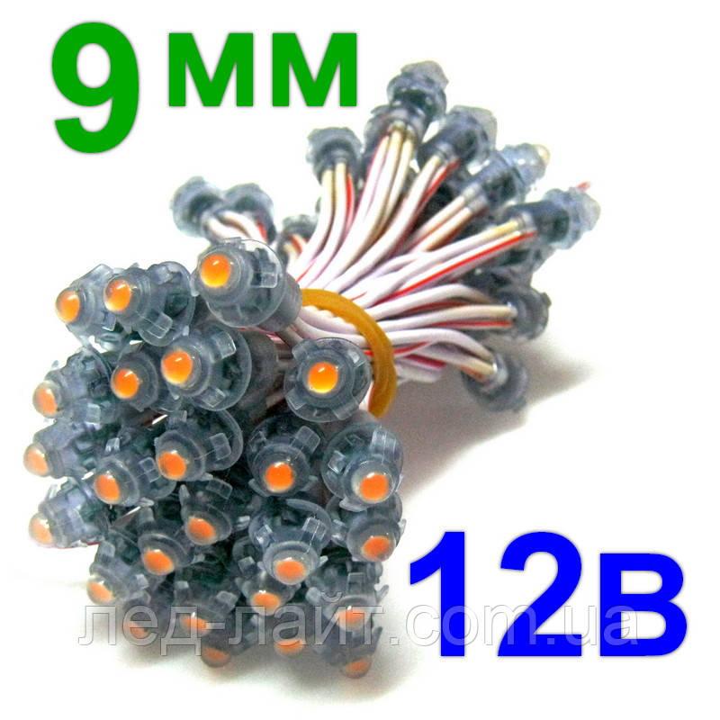 Светодиод быстрого монтажа (пиксель) 12В, 9мм