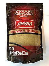 Сухарі панірувальні хлібні 1кг HoReCa ТМ «Ямуна»