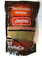 Приправа Хмели-сунели 800гр HoReCa ТМ «Ямуна», фото 1