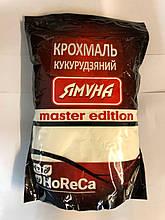 Крохмаль кукурудзяний 1кг HoReCa ТМ «Ямуна»