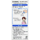Daiichi Sankyo Traful Clear Wash ополаскиватель для горла и рта от стоматита, неприятного запаха, дезинф. 65г, фото 2