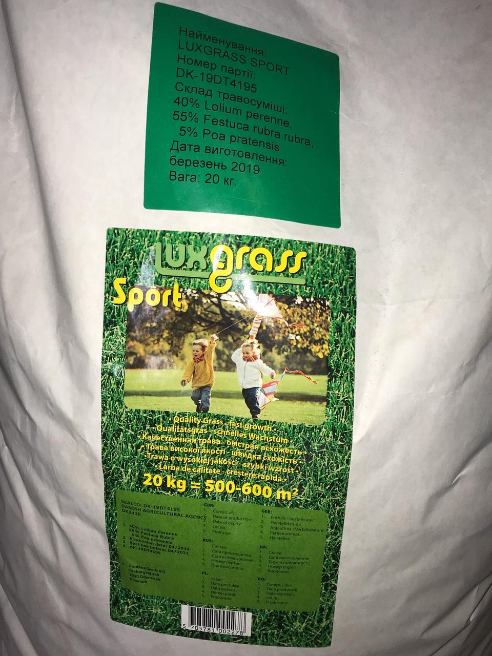Семена травы газонной 20 кг сорт  спортивная  1239456