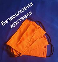 Захисна маска. помаранчева, тканинна, багаторазова. Безкоштовна доставка.