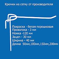 Крючок на сетку одинарный длина 50 мм, диаметром 3 мм, фото 1