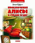 Приключения Алисы в стране чудес Льюис  Кэрролл