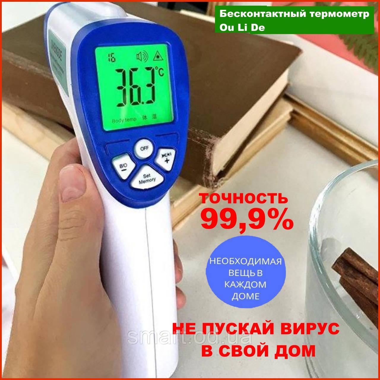 Електронний безконтактний медичний інфрачервоний термометр термометр OU BEI DE тіла дорослих дітей