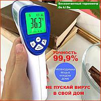 Электронный бесконтактный медицинский инфракрасный градусник термометр OU BEI DE детей тела взрослых