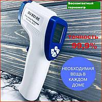 Электронный бесконтактный медицинский инфракрасный градусник термометр OU BEI DE, детей тела взрослых