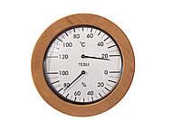 Термогигрометр для сауны и бани Tesli  большой 205 мм для бани и сауны