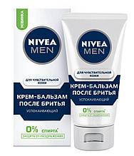 Крем-бальзам после бритья NIVEA для чувствительной кожи, 75 мл арт. 88818