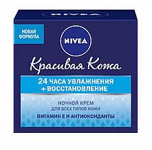 Ночной крем NIVEA Красивая кожа 24 часа для нормальной и комби кожи, 50 мл арт. 81203