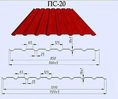 Профнастил ПС 20 Китай 🇨🇳  0.37 (0.4) глянец