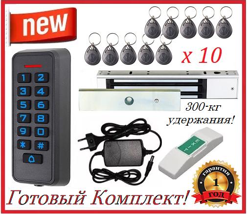 """Комплект контроля доступа """"Protection kit - R+"""" Электромагнитный замок на 300-кг Удержания!"""