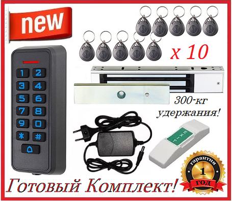 """Комплект контроля доступа """"Protection kit - R+"""" Электромагнитный замок на 300-кг Удержания!, фото 2"""
