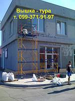Вышка-тура, строительные вышки-тура, фото 1
