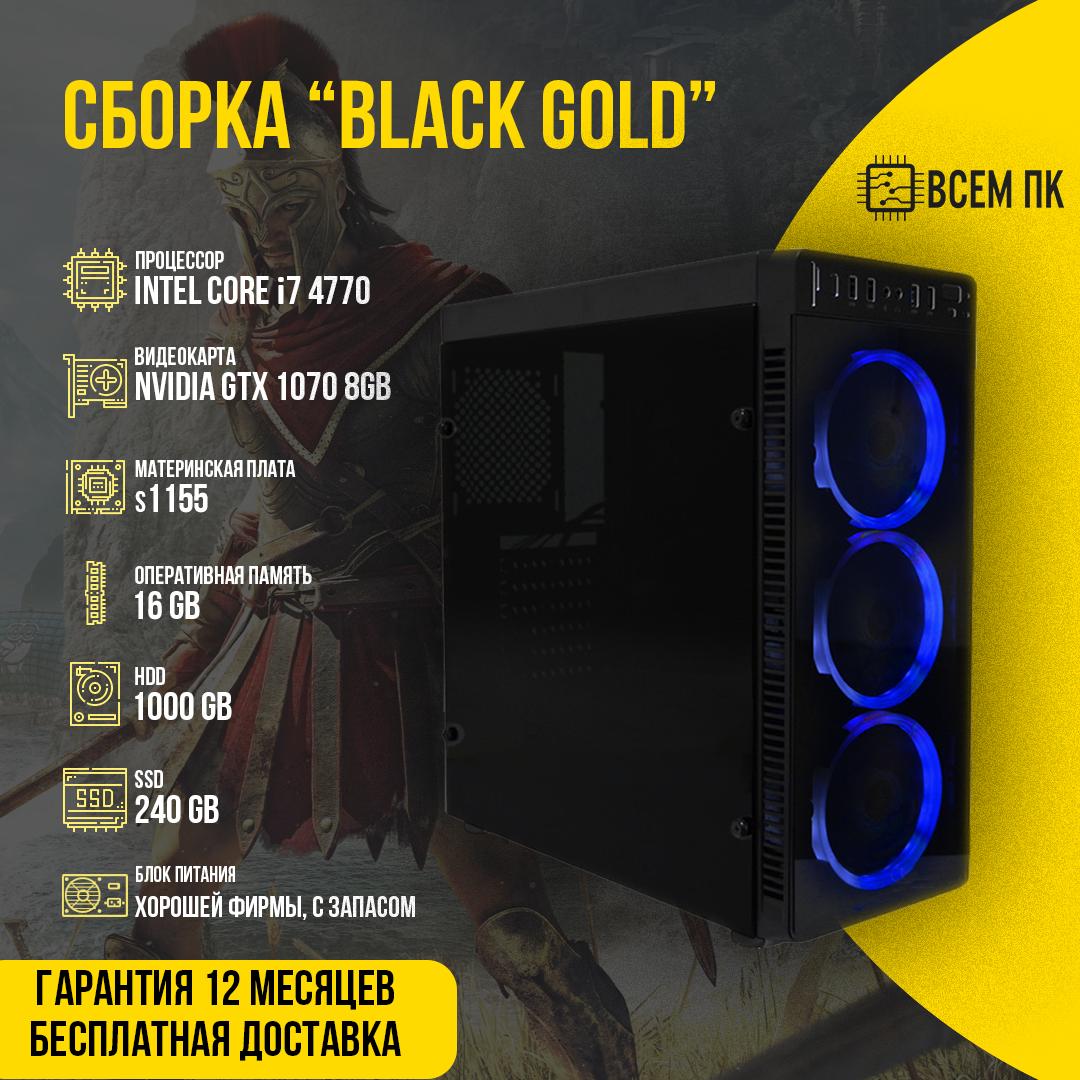 Игровой компьютер Сборка BLACK GOLD в корпусе FRONTIER 2 (I7-4770 / GTX 1070 8GB / 16GB ОЗУ / HDD 1000GB)