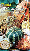 Семена тыквы Декоративной (Семена)