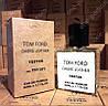 Тестер Tom Ford Ombre Leather (Том Форд Омбре Лезер), 50 мл (лицензия ОАЭ)