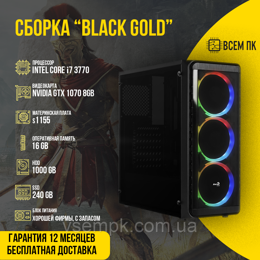 Игровой компьютер Сборка BLACK GOLD в корпусе AEROCOOL RGB (I7-3770 / GTX 1070 8GB / 16GB ОЗУ / HDD 1000GB)