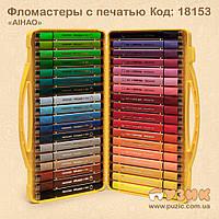 "Фломастеры+штампы ""AIHAO"" 36 цветов"