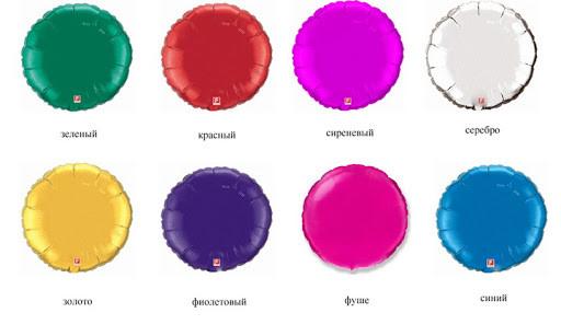 Фольгированный шар круг 45 см с гелием, цвет напишите в комментарии