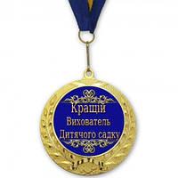 Медаль подарочная укр Кращій вихователь дитячого садку
