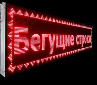 Светодиодная бегущая строка. Изготовление, доставка по Украине