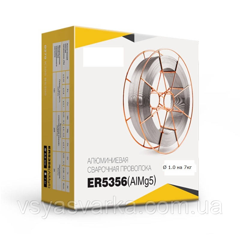 Зварювальний дріт Алюмінієва ER5356 (AlMg5) 1.0 мм. 7кг