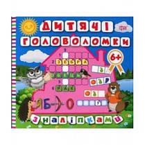 Детские головоломки с наклейками: 6+ Сова (в) Т