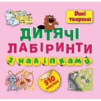 Детские кроссворды с наклейками: 510налипок Лабиринты Дикие животные (в) Т