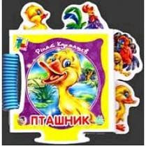 Пазл-кн.Дитинчин пазл: Птичник (у) (19.9)