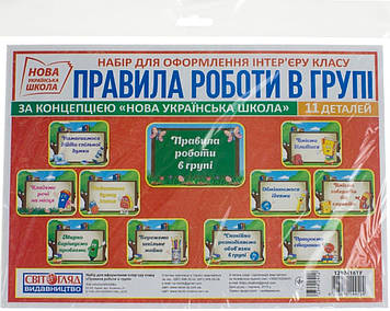 """Набір карток """"Правила роботи в групі"""" №12104161У/Ранок/(50)"""