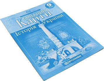 """Контурна карта A4 """"Історія України"""" 9кл №0158/3395/Картографія/(50)(100)"""