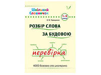 """Книжка A5 """"Шкільний словничок. Розбір слова за будовою"""" м`яка обкл. 1-4 клас №0254/УЛА/"""