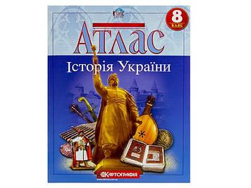 """Атлас A4 """"Історія України"""" 8кл №0066/1728/2763/Картографія/(50)"""