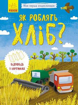 """Енциклопедія A5 """"Моя перша енциклопедія.Як роблять хліб?""""(укр.) №8369/Ранок(20)"""