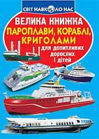 """Книжка B4 """"Велика книжка. Пароплави,кораблі,криголами"""" №6368 м'яка обкл./Бао/"""