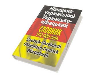 """Книжка A5 """"Нім.-укр./укр.-нім. словник"""" 100000слів/Арій/(10)"""