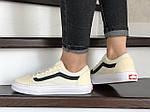 Женские кроссовки Vans (бежевые) 9198, фото 2
