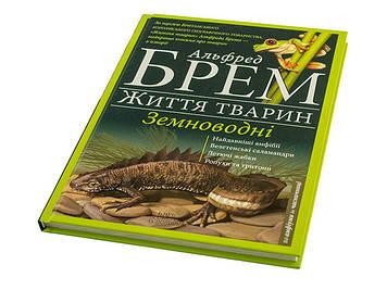 """Енциклопедія сучасних знань А5 """"Життя тварин. Земноводні"""" Брем А. №4669"""