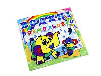 """Книжка B5 """"Водяні розмальовки. Слоненя"""" №0477/Бао/(30)"""