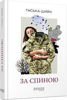 """Книжка A5 """"Сучасна проза України: За спиною""""(укр.)/Ранок/(6)"""