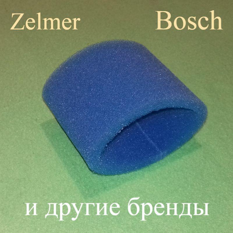Сепараторный фильтр 2-го контейнера для пылесоса Zelmer (A9190088.00)