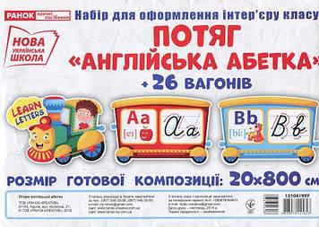 """Набір карток """"Потяг з вагонами. Літери англійської абетки"""" №1000-4/13104199У/Ранок/"""