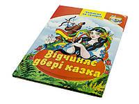 """Книжка A4 """"Читаємо по складах -Відчиняє двері казка"""" тв.обкл./Септіма/(10)"""